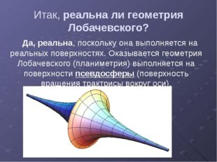 Итак, реальна ли геометрия Лобачевского? Да, реальна, поскольку она выполняет