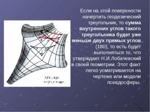 Если на этой поверхности начертить геодезический треугольник, то сумма внутр