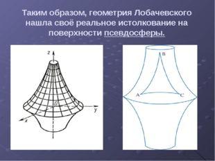 Таким образом, геометрия Лобачевского нашла своё реальное истолкование на пов
