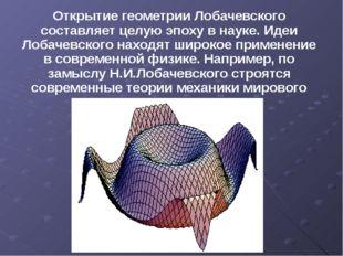 Открытие геометрии Лобачевского составляет целую эпоху в науке. Идеи Лобачевс