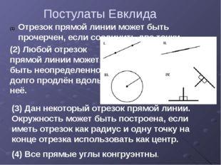 Постулаты Евклида Отрезок прямой линии может быть прочерчен, если соединить д