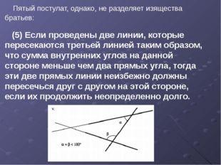 Пятый постулат, однако, не разделяет изящества братьев: (5) Если проведены д