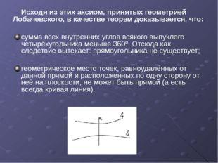 Исходя из этих аксиом, принятых геометрией Лобачевского, в качестве теорем д