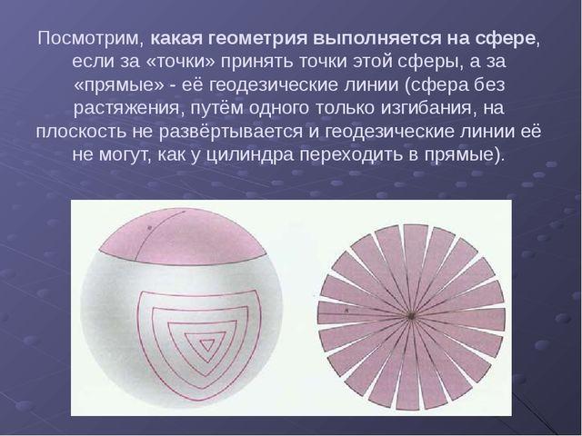 Посмотрим, какая геометрия выполняется на сфере, если за «точки» принять точк...