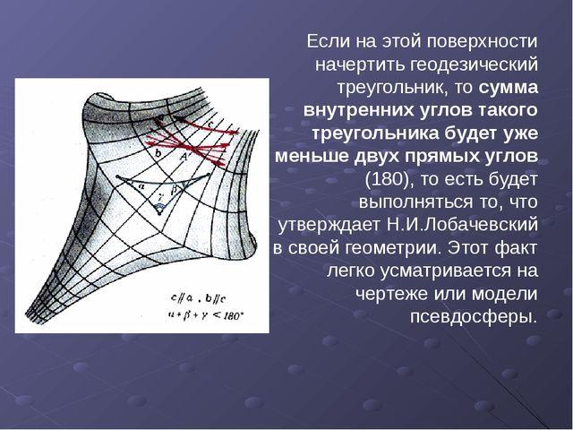 Если на этой поверхности начертить геодезический треугольник, то сумма внутр...