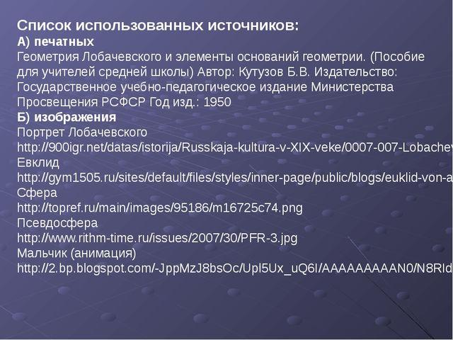 Список использованных источников: А) печатных Геометрия Лобачевского и элемен...