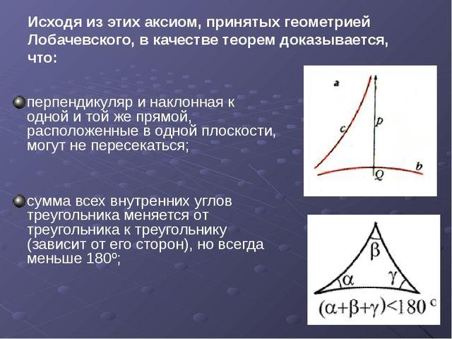 перпендикуляр и наклонная к одной и той же прямой, расположенные в одной пло...