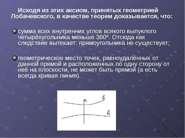 Исходя из этих аксиом, принятых геометрией Лобачевского, в качестве теорем д...