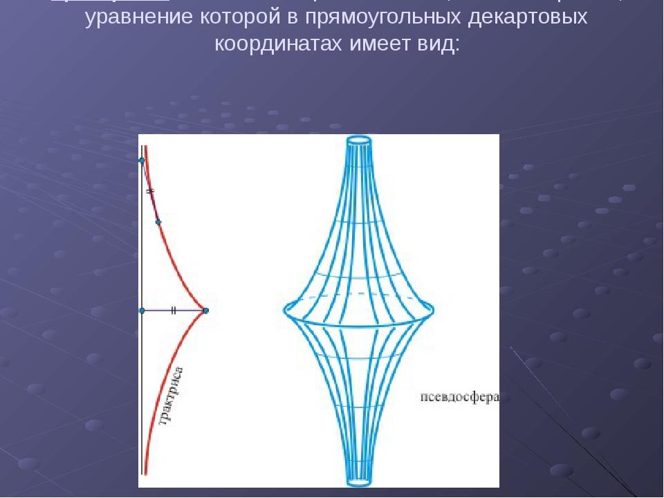 Трактриса. Эвольвента цепной линии, плоская кривая, уравнение которой в прямо...