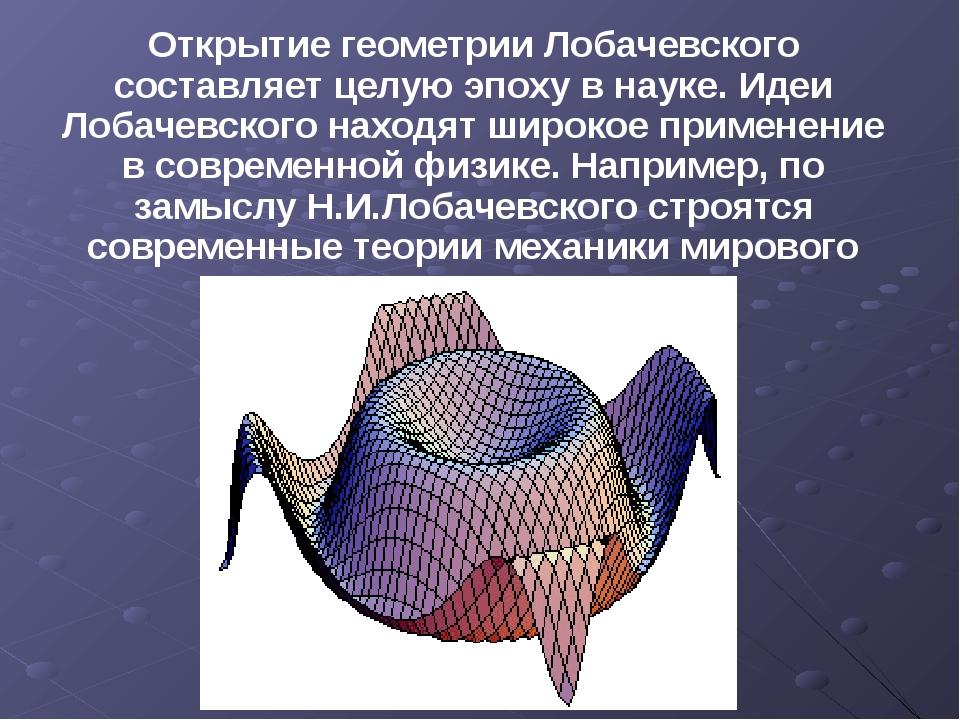 Открытие геометрии Лобачевского составляет целую эпоху в науке. Идеи Лобачевс...