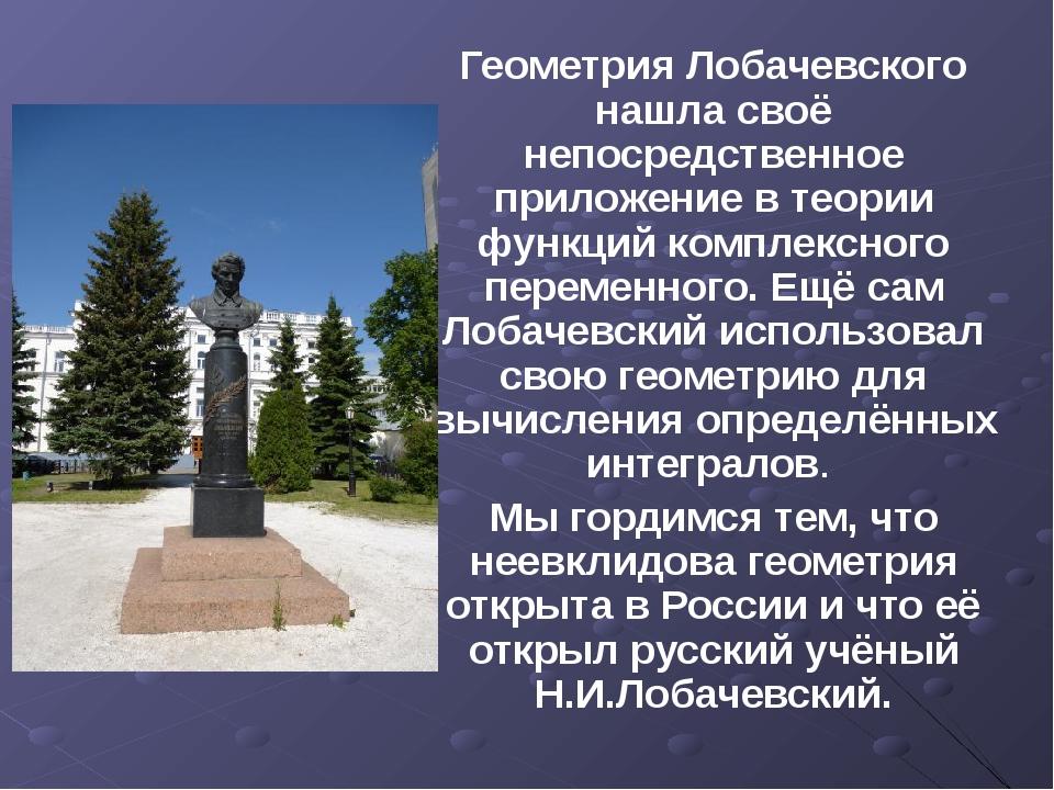 Геометрия Лобачевского нашла своё непосредственное приложение в теории функци...