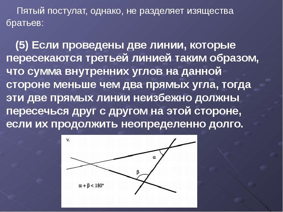 Пятый постулат, однако, не разделяет изящества братьев: (5) Если проведены д...