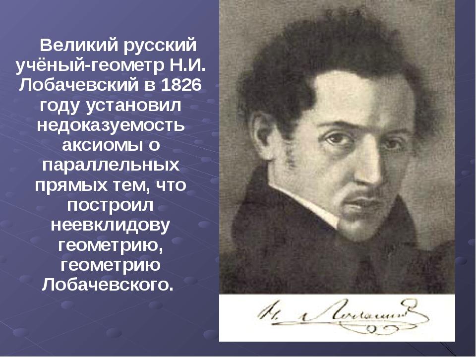 Великий русский учёный-геометр Н.И. Лобачевский в 1826 году установил недока...