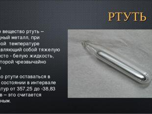 РТУТЬ Простое вещество ртуть – переходный металл, при комнатной температуре п