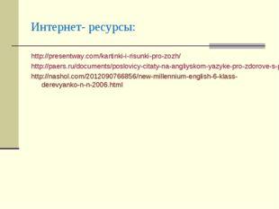 Интернет- ресурсы: http://presentway.com/kartinki-i-risunki-pro-zozh/ http://