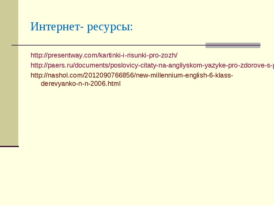 Интернет- ресурсы: http://presentway.com/kartinki-i-risunki-pro-zozh/ http://...