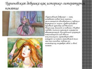 Тургеневская девушка как историко-литературное понятие «Тургеневская девушка»