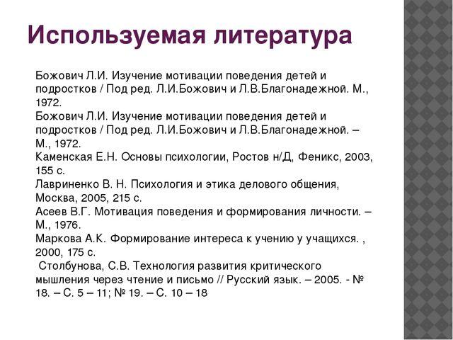 Используемая литература Божович Л.И. Изучение мотивации поведения детей и под...