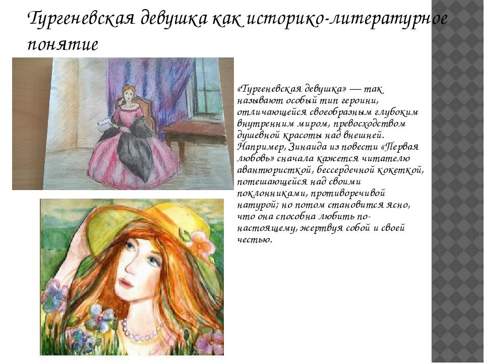 Тургеневская девушка как историко-литературное понятие «Тургеневская девушка»...