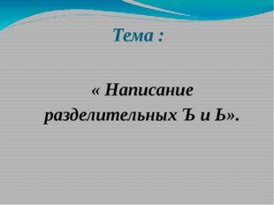 Тема : « Написание разделительных Ъ и Ь».
