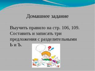 Домашнее задание Выучить правило на стр. 106, 109. Составить и записать три п