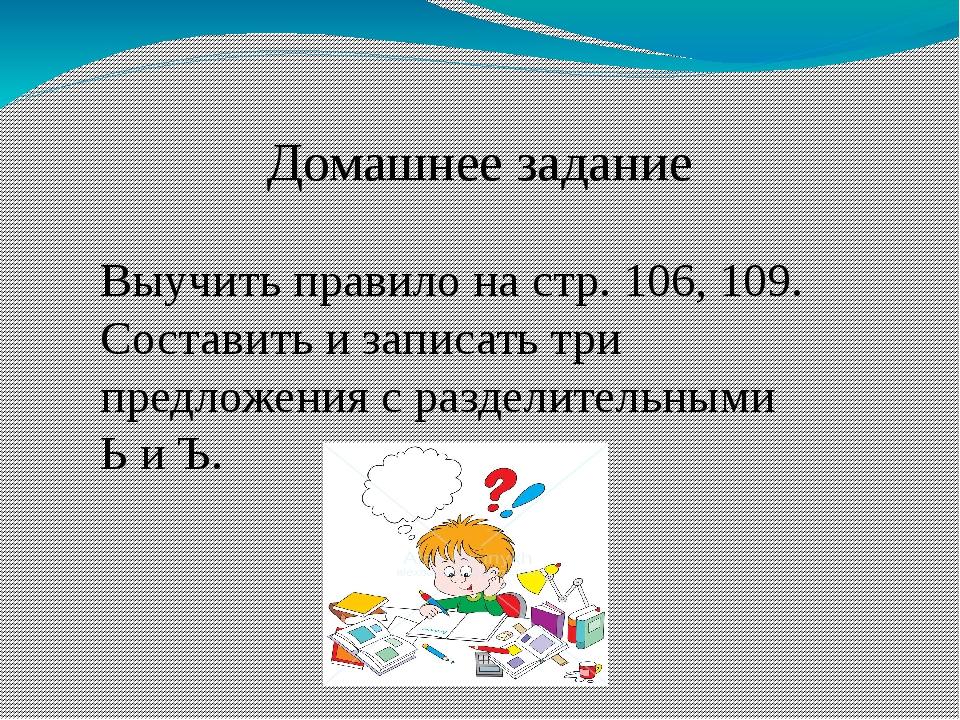 Домашнее задание Выучить правило на стр. 106, 109. Составить и записать три п...