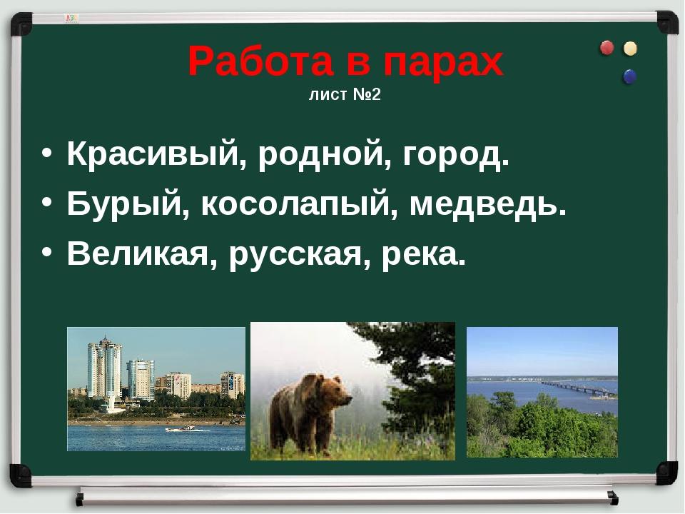 Работа в парах лист №2 Красивый, родной, город. Бурый, косолапый, медведь. Ве...