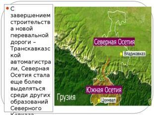 С завершением строительства новой перевальной дороги – Транскавказской автома