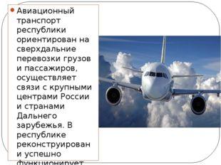 Авиационный транспорт республики ориентирован на сверхдальние перевозки грузо