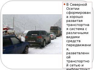 В Северной Осетии сформирована хорошо развитая транспортная система с различн