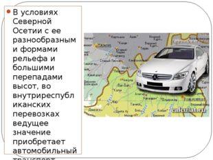 В условиях Северной Осетии с ее разнообразными формами рельефа и большими пер