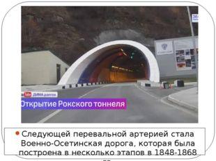 Следующей перевальной артерией стала Военно-Осетинская дорога, которая была п