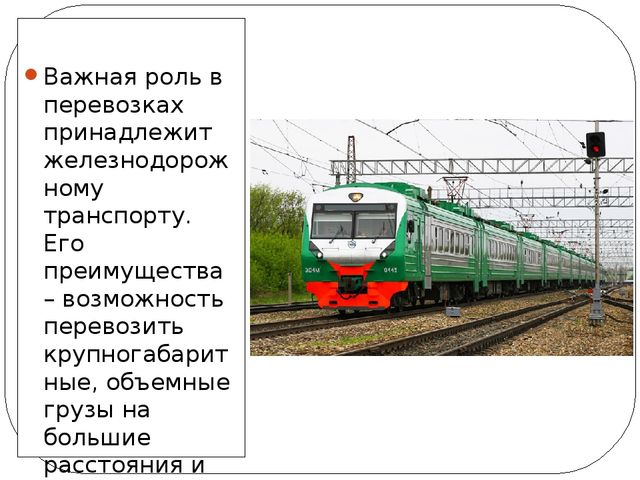 Важная роль в перевозках принадлежит железнодорожному транспорту. Его преиму...