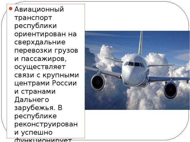 Авиационный транспорт республики ориентирован на сверхдальние перевозки грузо...