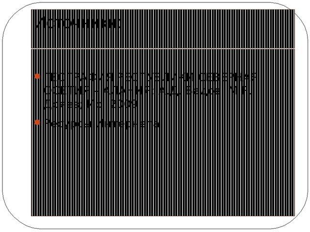 Источники: ГЕОГРАФИЯ РЕСПУБЛИКИ СЕВЕРНАЯ ОСЕТИЯ – АЛАНИЯ; А.Д. Бадов, М.Р. Др...