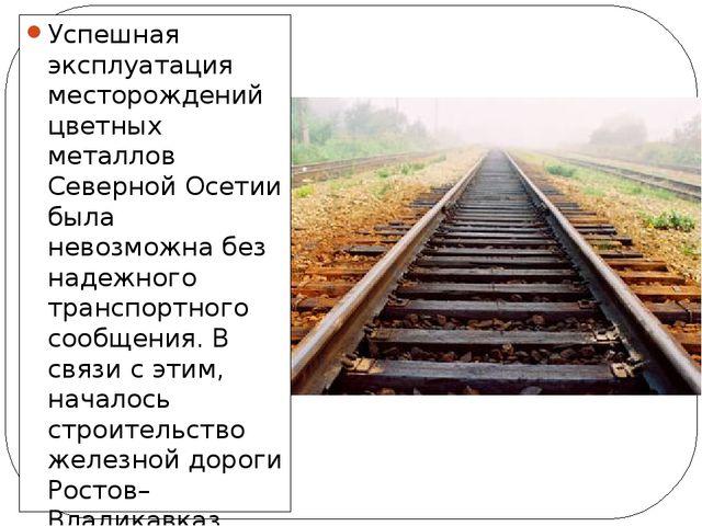 Успешная эксплуатация месторождений цветных металлов Северной Осетии была нев...