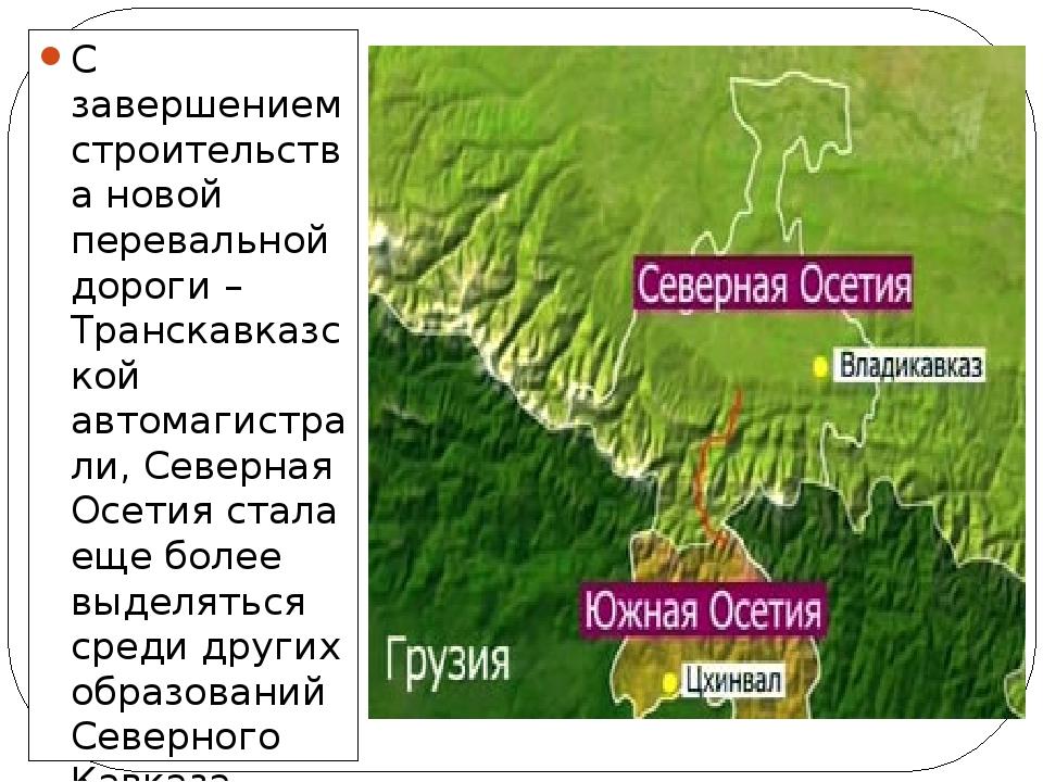 С завершением строительства новой перевальной дороги – Транскавказской автома...