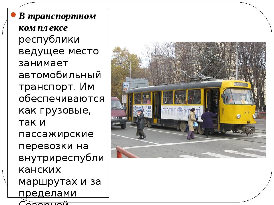 В транспортном комплексе республики ведущее место занимает автомобильный тран...