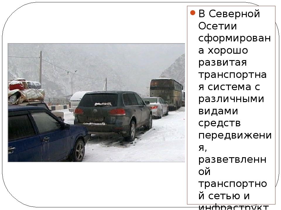 В Северной Осетии сформирована хорошо развитая транспортная система с различн...