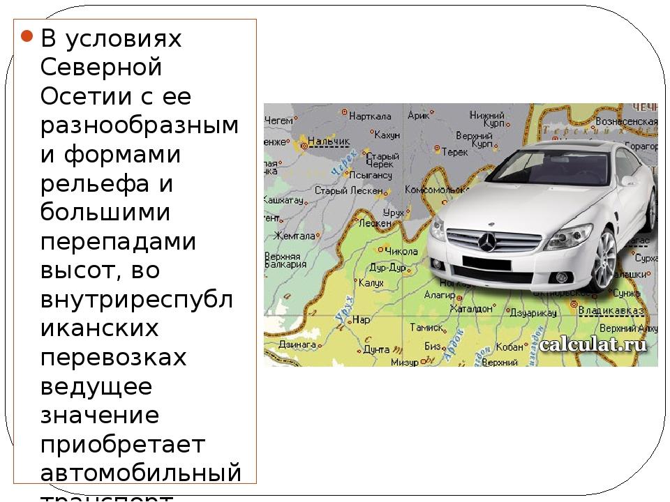 В условиях Северной Осетии с ее разнообразными формами рельефа и большими пер...