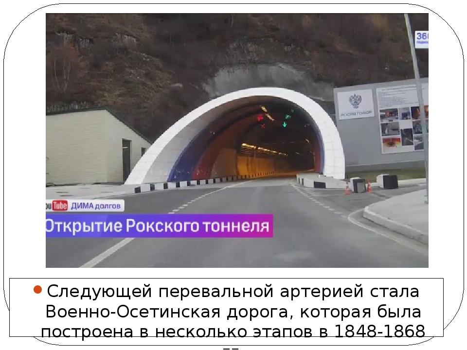 Следующей перевальной артерией стала Военно-Осетинская дорога, которая была п...