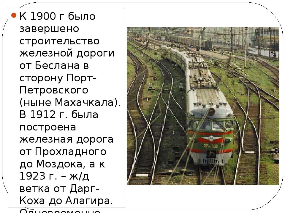 К 1900 г было завершено строительство железной дороги от Беслана в сторону По...