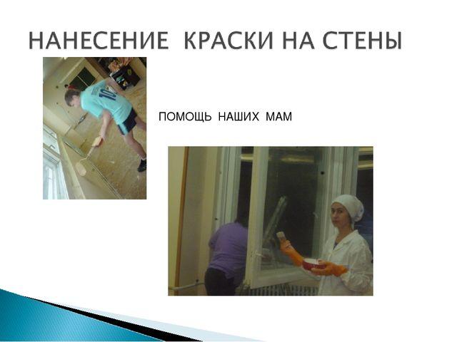 ПОМОЩЬ НАШИХ МАМ