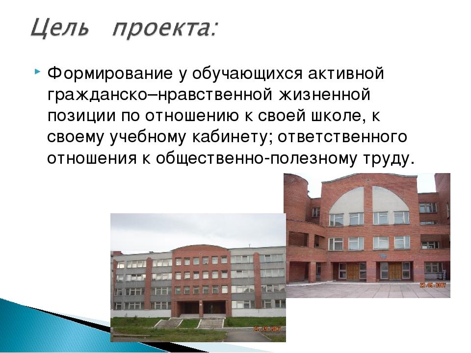 Формирование у обучающихся активной гражданско–нравственной жизненной позиции...
