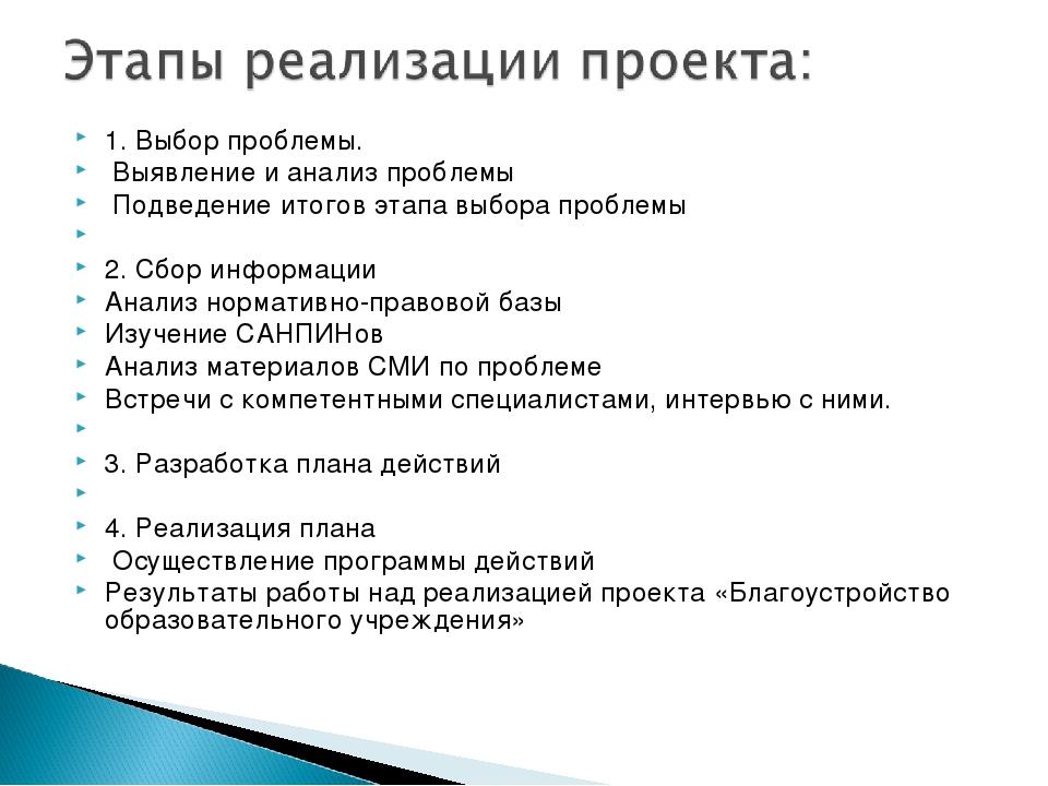 1. Выбор проблемы. Выявление и анализ проблемы Подведение итогов этапа выбора...