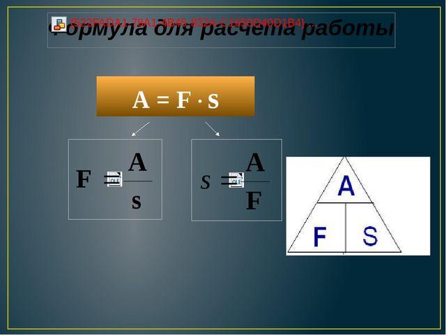 A = F ∙ s