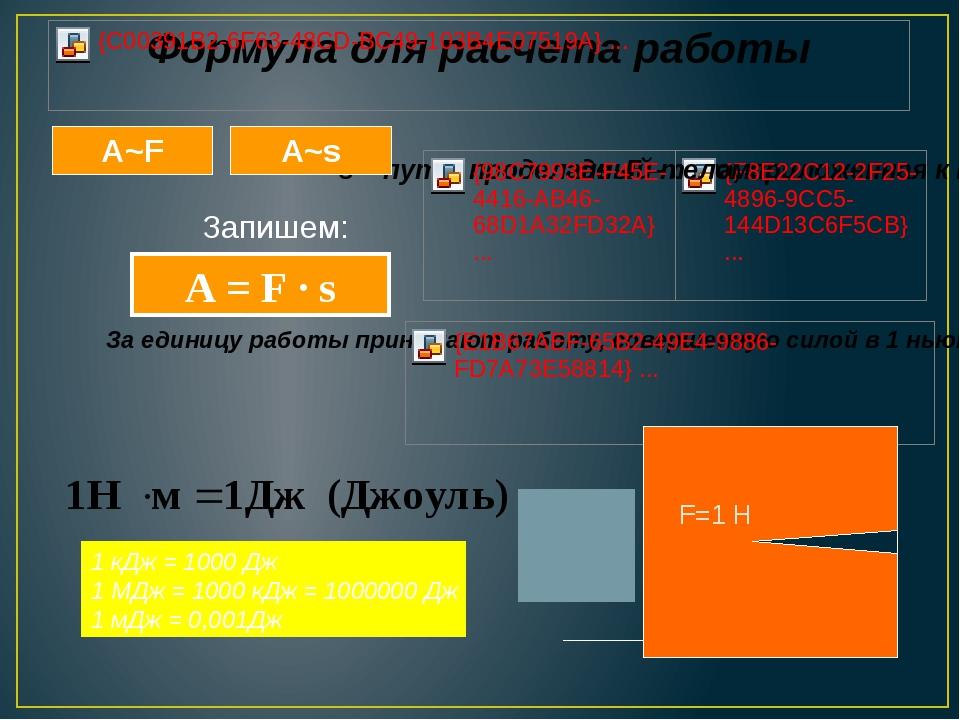 Запишем: A~s A~F A = F ∙ s 1 кДж = 1000 Дж 1 МДж = 1000 кДж = 1000000 Дж 1 мД...