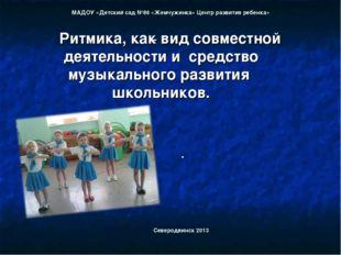 МАДОУ «Детский сад №86 «Жемчужинка» Центр развития ребенка» Ритмика, как вид