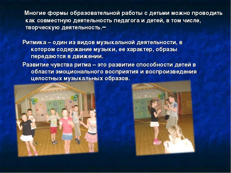 Многие формы образовательной работы с детьми можно проводить как совместную...