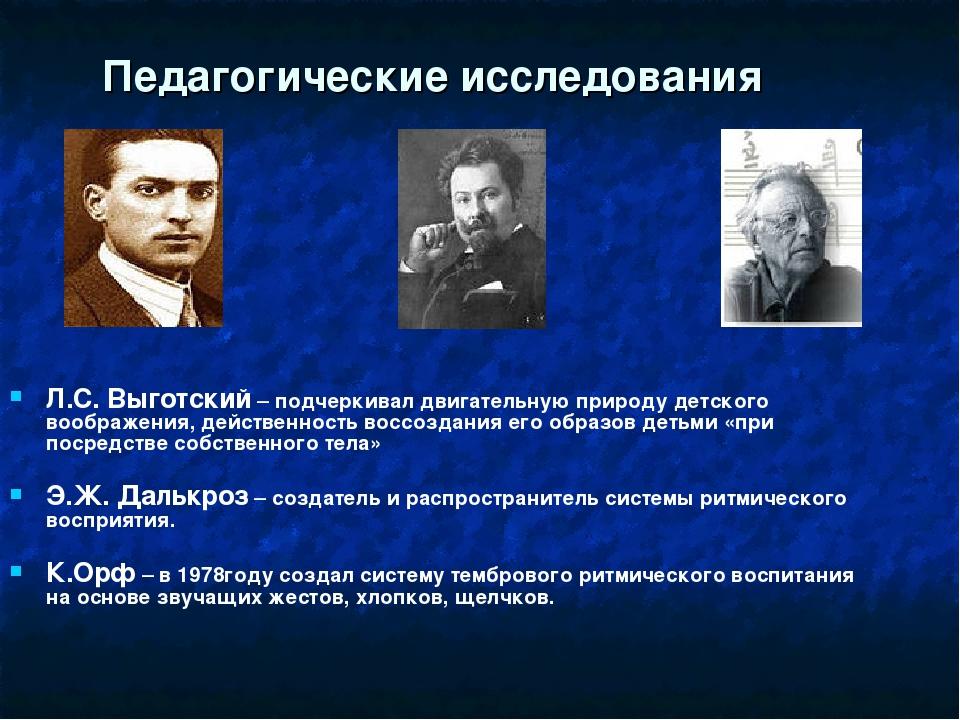 Педагогические исследования Л.С. Выготский – подчеркивал двигательную природу...